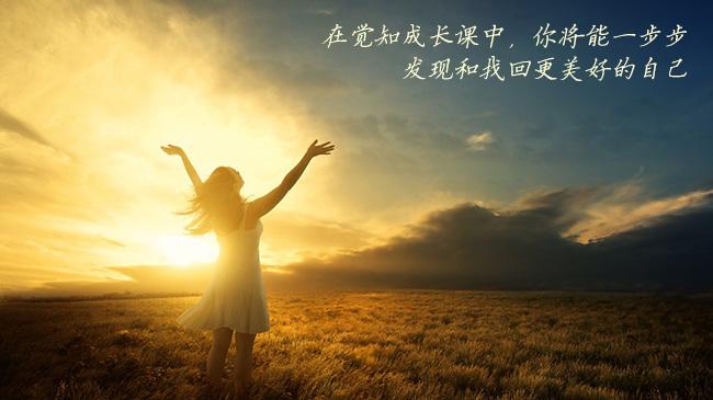 当你的生命觉知力提升,你就能活在美好与光明里