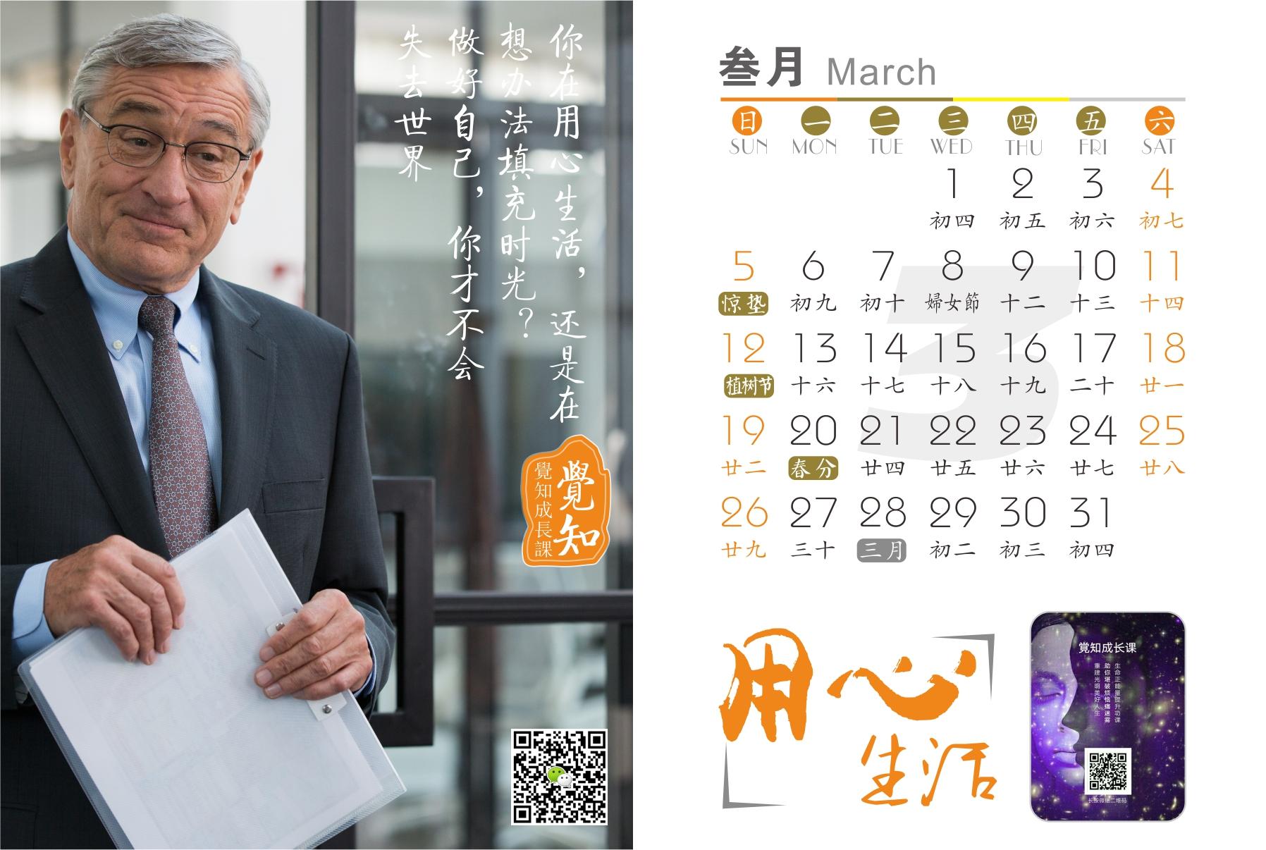 觉知成长课2017年日历-3月