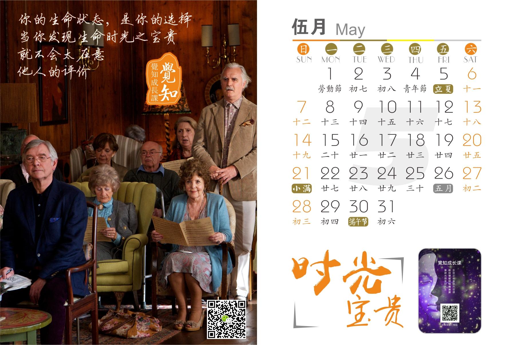 觉知成长课2017年日历-5月