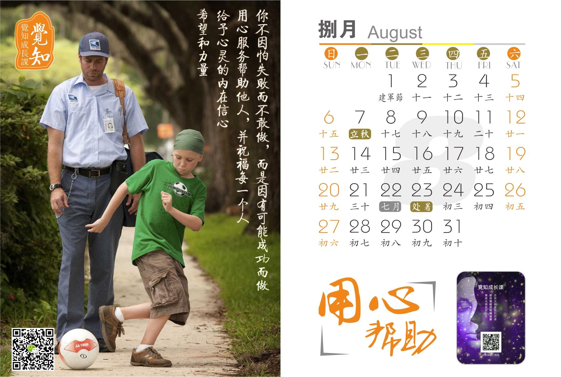 觉知成长课2017年日历-8月